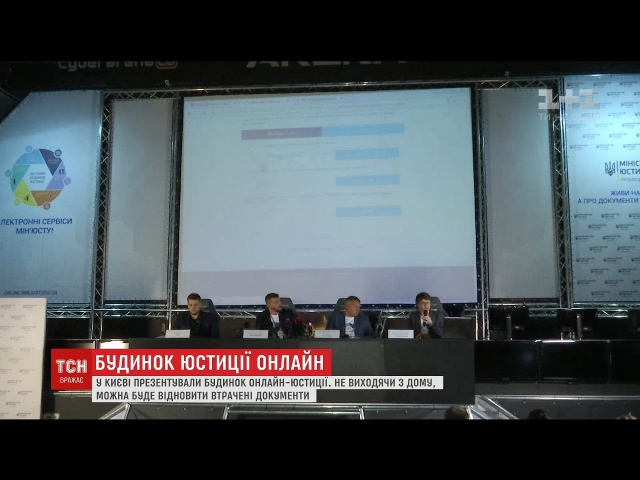 У Києві сьогодні презентували будинок онлайн юстиції