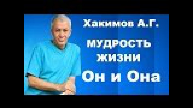 Хакимов А.Г. МУДРОСТЬ ЖИЗНИ. Он и Она