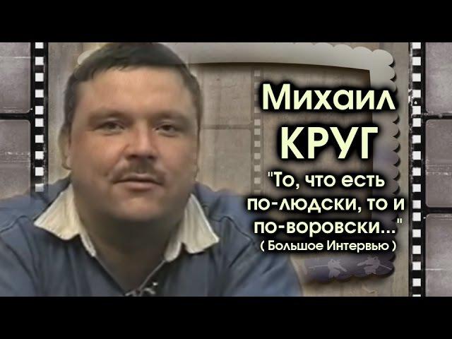 Михаил Круг - То, что есть по-людски, то и по-воровски / Большое Интервью 1998