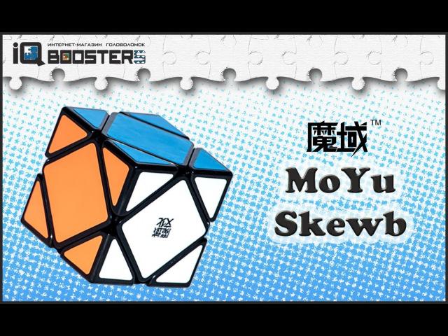 MoYu Skewb обзор головоломки | iqboosters.ru