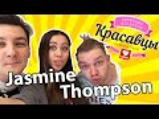 Jasmine Thompson в гостях у Красавцев