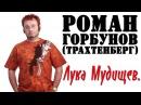 Роман Горбунов Трахтенберг - Лука Мудищев 18
