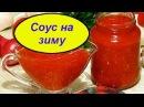 Соус душистый на зиму из томатов. Обалденно вкусный.