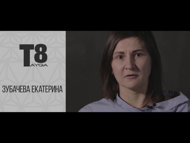 Екатерина Зубачева