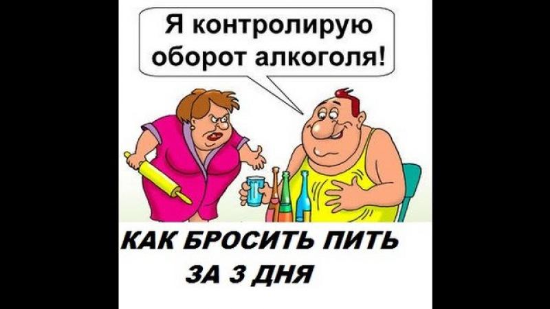 Алкоголизм Как бросить пить за 3 дня Избавление от Зависимостей