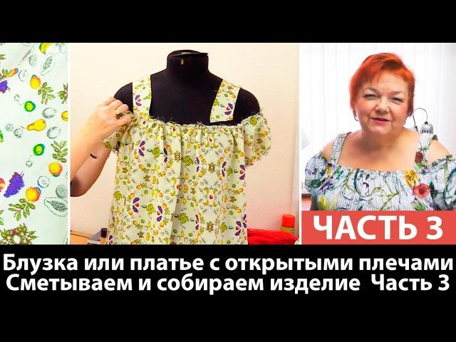 Как сшить блузку или платье с открытыми плечами Сметываем и собираем изделие Часть 3