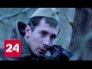 Великая Отечественная Партизаны Украины Документальный фильм