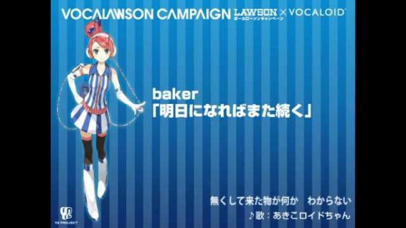 Baker【Akikoloid-chan】- 明日になればまた続く (Ashita ni Nareba Mata Tsuzuku)