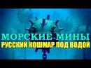 ПУТИН ЗАМИНИРОВАЛ НЬЮ ЙОРК И ЛОНДОН Русский Милитарист №20 морские мины русский кошмар США НАТО
