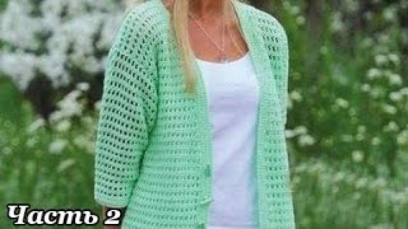 Кардиган крючком. Часть 2 (Jacket crochet. Part 2)