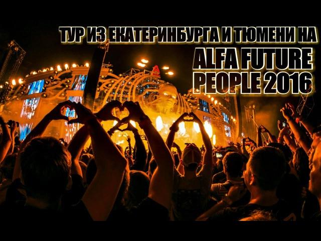 ТУР из Екатеринбурга и Тюмени на ALFA FUTURE PEOPLE 2016 | DIVO promogroup