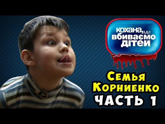 Дорогая мы убиваем детей ► Самый тяжелый ребёнок за весь проект ◓ Семья Корние ...
