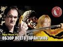 Обзор всего Тарантино Кино Мыло 7