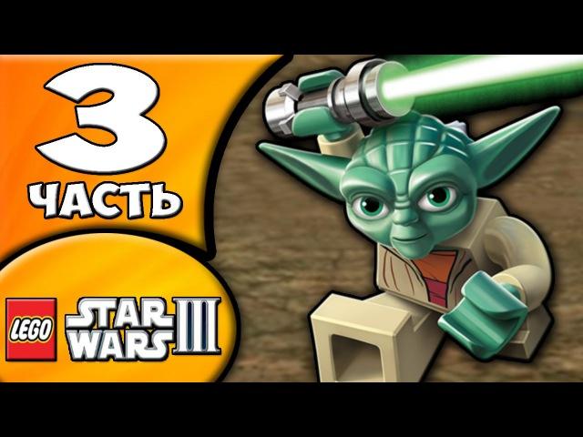 LEGO Star Wars III The Clone Wars Прохождение Часть 3 Генерал Гунганов