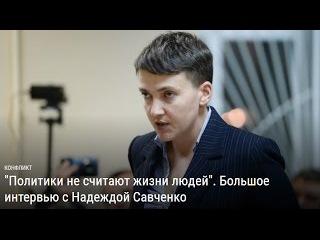 Большое интервью с Надеждой Савченко. Час Тимура Олевского, 23 ноября