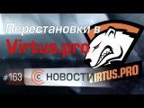 Новости. Эпизод #163. Перестановки в Virtus.pro.