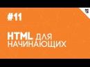 HTML для начинающих - 11 - Семантические особенности HTML5