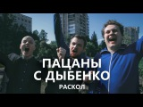 Пацаны с Дыбенко - Раскол Паблик Чисто Рэп ВК