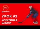 Техника катания хоккеиста | Хоккейная школа 2