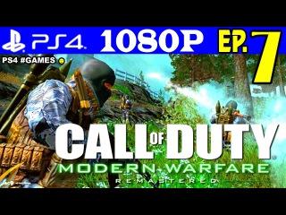 Прохождение CALL of DUTY: Modern Warfare REMASTERED 7 ► ЖАРА и ГРЕХИ ОТЦА