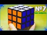 Обучение сборки Кубика Рубика 3х3. 7 часть - УГЛЫ НА ВЕРХУ(БОЛЬНИЧКА)