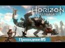 Horizon Zero Down Эпичная битва в котлте Сигма игры с луком