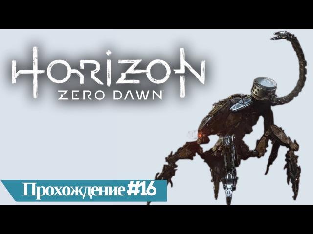 Прохождение Horizon Zero Down сердце Нора. Бой с Захватчиком.