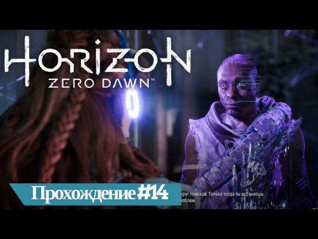 Horizon Zero Down клад смерти. Бой с истребителем | ИГРЫ ПРО апокалипсис
