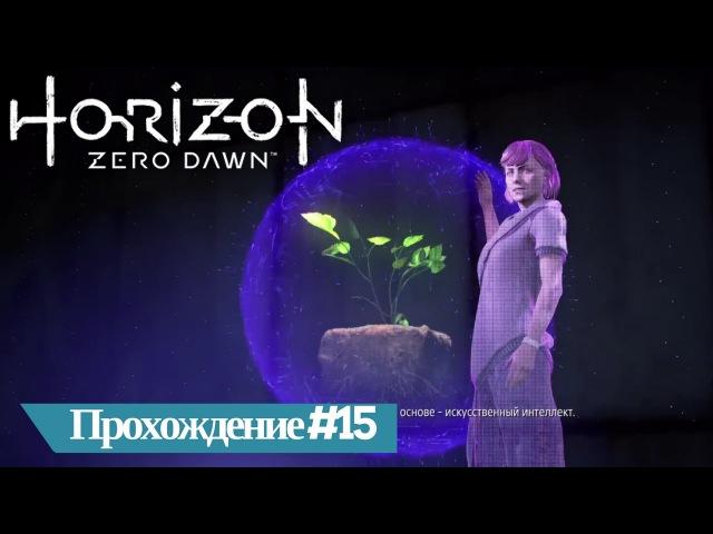 Horizon Zero Down Разумная система тераформирования Гея