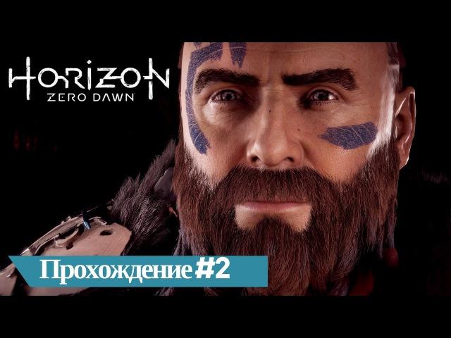 Horizon Zero Down жестокие трагические события | ИГРЫ ПРО зверороботы