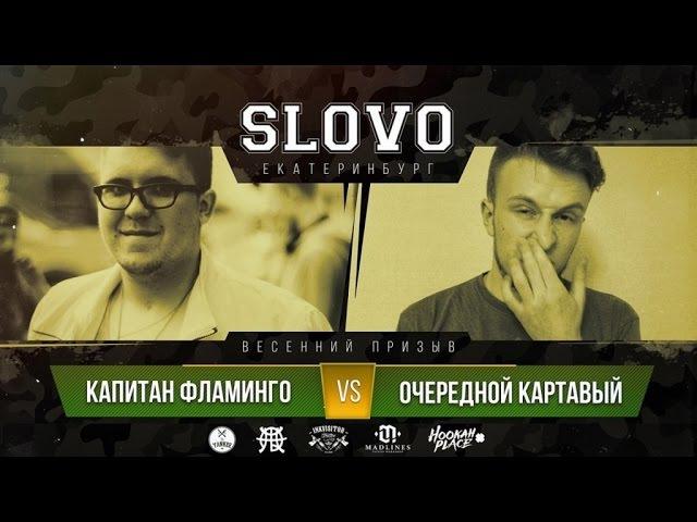 SLOVO ЕКБ КАПИТАН ФЛАМИНГО vs ОЧЕРЕДНОЙ КАРТАВЫЙ ВЕСЕННИЙ ПРИЗЫВ