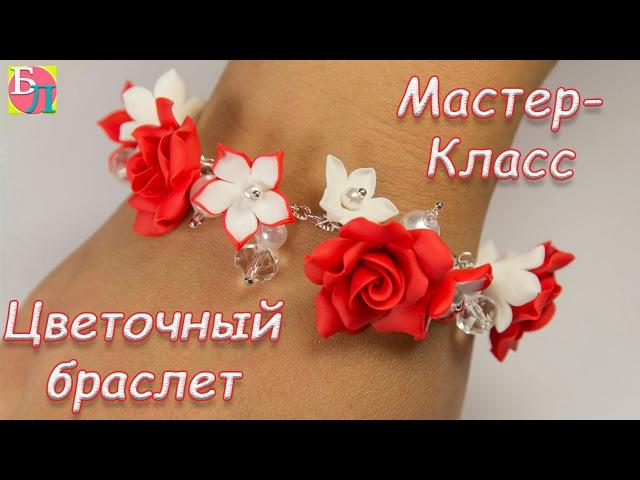 ЦВЕТОЧНЫЙ БРАСЛЕТ ИЗ ПОЛИМЕРНОЙ ГЛИНЫ ♥ МАСТЕР-КЛАСС ♥ BRACELET WITH FLOWERS ♥ POLYMER CLAY ♥ DIY