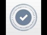 Как сделать официальную  страницу Вконтакте с ГАЛОЧКОЙ | l SEKRET VK #2