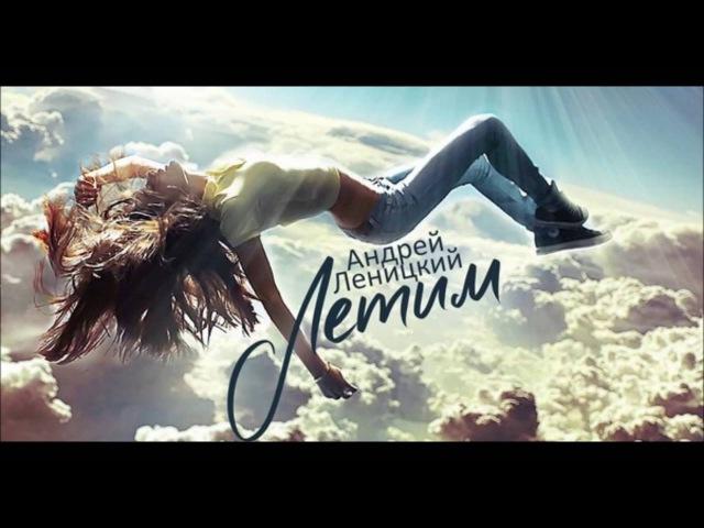 Андрей Леницкий - Летим (Chris Forks Remix)