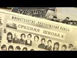 К юбилею конаковской третьей школы. Рассказ о первом учителе литературы Лидии Ч ...