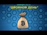 Полная история создания Биткоин Bitcoin за 9 минут
