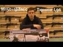 Тюнинг Well mb-01L96/Cybergun Mauser SR/Maruzen Type96