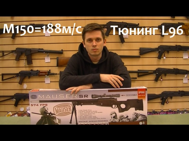 Тюнинг Well mb-01(L96)/Cybergun Mauser SR/Maruzen Type96