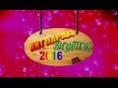 Хит Парад Визиток!!! (ОБЗОР  ВИЗИТОК 2016 2 ПОТОК)