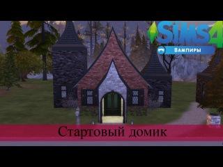 The Sims 4: КАС челлендж строим дом для династии