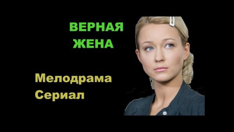 БУДУ ВЕРНОЙ ЖЕНОЙ. Русские мелодрамы 2016 Новинки HD