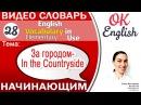 Тема 28 In the countryside - За городом 📕Английский словарь для начинающих | OK English