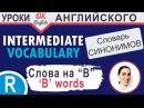 B-words (Слова на B) - Повторение 📘 Учим английские слова и английские синонимы | OK English