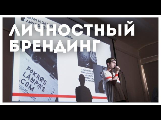 ЛЕКЦИЯ ЛИЧНОСТНЫЙ БРЕНДИНГ