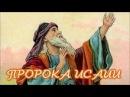 Библия Книга пророка Исаии Ветхий Завет Синодальный перевод Аудиокнига слушать онлайн
