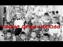 Planeta Kapitanov - Карма Деда Мороза