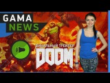 GamaNews. Игры - Doom; Total War: Warhammer; XCOM 2