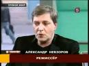Александр Невзоров говорит о вопросе религии, хрестьянстве и что нужно или не нужно отдавать церкви, часть 3-ая из 3-ёх.