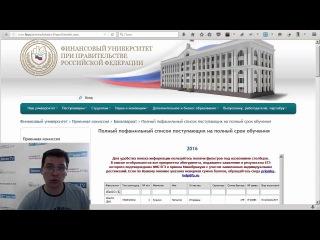 Как пользоваться списками при поступлении в ВУЗ на примере Финунивера, 2016 год