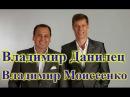 Владимир Данилец и Владимир Моисеенко Избранное